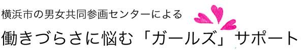 横浜市の男女共同参画センターによる働きづらさに悩む「ガールズ」サポート