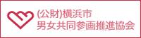 (公財)法人横浜市男女共同参画推進協会