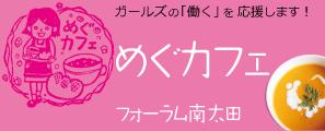 南太田めぐカフェスタッフ日記