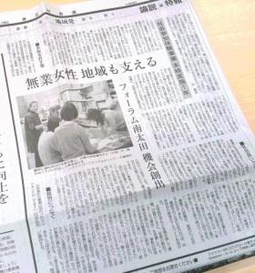 神奈川新聞「社会参加体験事業」